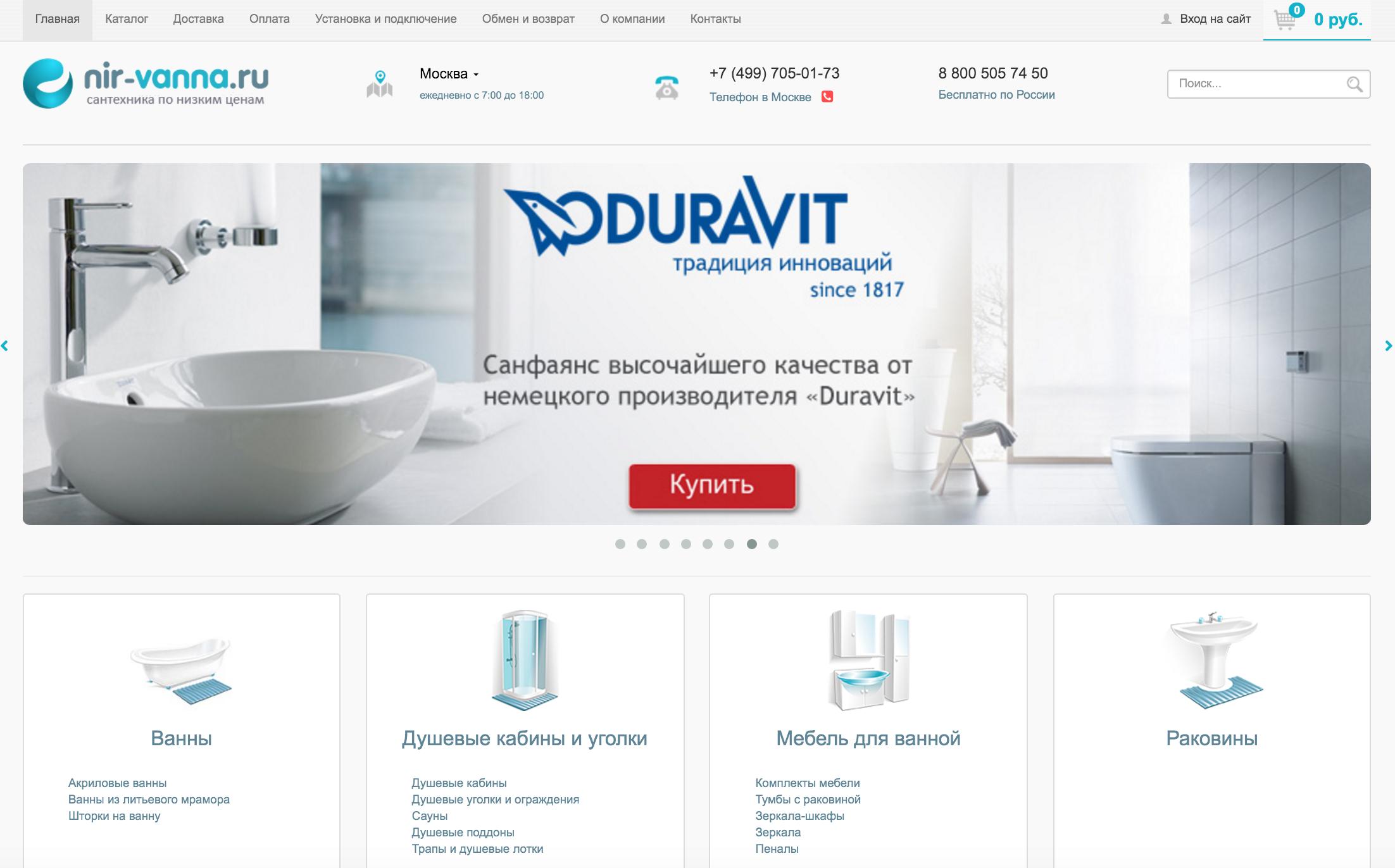Всероссийский магазин сантехники: комплексное продвижение