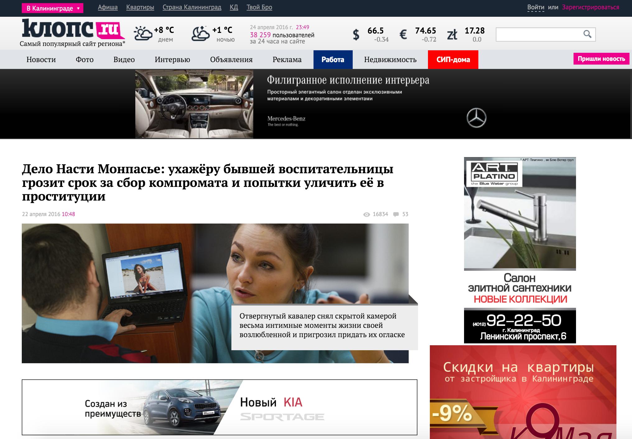Крупнейший портал Калининграда klops.ru