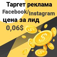Таргетированная реклама Facebook/Instagram, цена за лид 0,06$ (клик, заполнение и отправка формы)