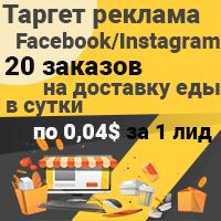 Таргетированная реклама Facebook/Instagram, решена задача стабильные 20 заказов еды в сутки