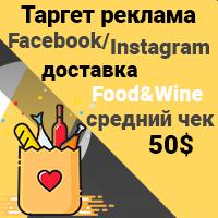 Таргетированная реклама Facebook/Instagram, Доставка Food&Wine, МСК, СПБ. Средний чек 50$
