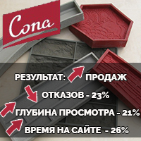 Снижение отказов на сайте на 23%, повышение глубины просмотров на 21% времени на сайте на 26%, строительные формы, РФ
