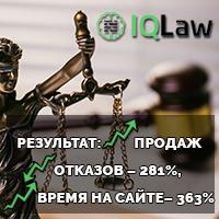 Снижение отказов на 281%, повышение времени на сайте на 363%, юридическая тематика