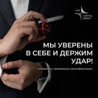 SMO услуги для сайта компании UniCapitalGroup