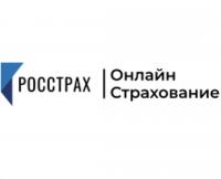 Росстрах - крупнейший сервис онлайн-страхования в России