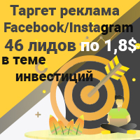 Таргетированная реклама Facebook/Instagram, 46 лидов по 1,8$ (заявка) за месяц