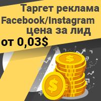 Таргетированная реклама Instagram/Facebook, цена за лид от 0,03$