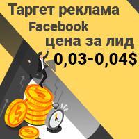 Таргетированная реклама Facebook, цена за лид 0,03$ (переход в магазин)