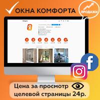Таргетированная реклама Facebook/Instagram, цена за просмотр целевой страницы 24р