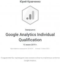 Сертификат Google Analytics - специались по аналитике
