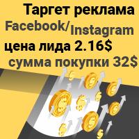Таргет реклама - FB/Insta. Средняя цена лида 2.16$. Средняя сумма покупки 32$