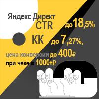 Яндекс Директ CTR до 18,5%, КК до 7,27%, цена конверсии до 400р при чеке в 1000+р