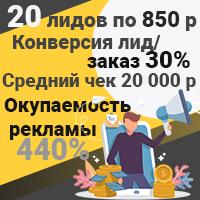 Мебель. 20 лидов по 850р, конверсия лид/заказ 30%, средний чек 20тр, окупаемость 440%