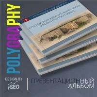 Дизайн презентации, презентационный альбом