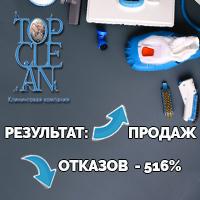 Снижение отказов на 516%, клининг, Москва