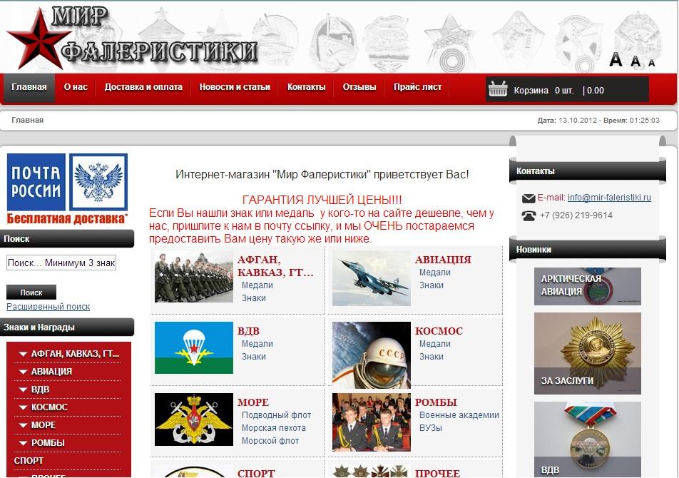 Аудит, оптимизация и продвижение по Москве (Россия)