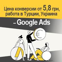 Цена конверсии от 5,8грн, работа в Турции, Украина - Google Ads