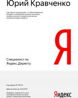 Сертификат Яндекс Директ сотрудника по контекстной рекламе