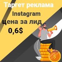 Таргетированная реклама Instagram, цена за лид 0,6$ (заполнение и отправка формы)