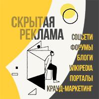 PR продвижение компании через соцсети, форумы, блоги, wikipedia, порталы, крауд-маркетинг