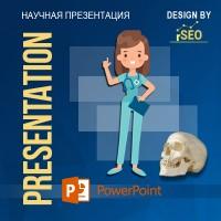 Дизайн презентации, научная тематика, для выступления с комментариями