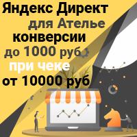 Конверсии до 1000 руб при чеке от 10000 руб - Яндекс Директ для Ателье, Москва