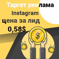 Таргетированная реклама Instagram, цена за лид 0,58$ (заполнение и отправка формы)