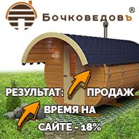 Снижение времени на сайте на 18%, продажа бочек-бань, Москва