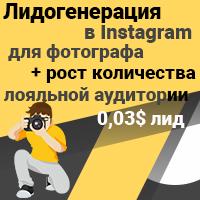 Лидогенерация в Инстаграм для фотографа + рост количества лояльной аудитории, 0,03$ лид
