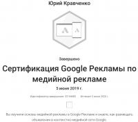 Сертификат Google по медийной рекламе