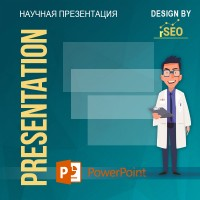 Дизайн презентации, медицинская тематика