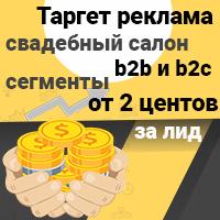 Таргет реклама свадебный салон b2b и b2c сегменты, от 2 центов за лид