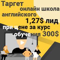Таргет онлайн школа английского, цена продажи от 1,27$ (лид) при цене за курс 300$