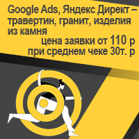 Google Ads, Яндекс Директ - травертин, гранит, изделия из камня, цена заявки от 110р при среднем чеке 30т.р.