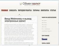 Оптимизация и наполнение сайта по обмену валют
