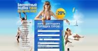 Наполнение и оптимизация туристического сайта-визитки