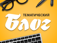 Создание Блога – неприлично красивого и адаптивного!