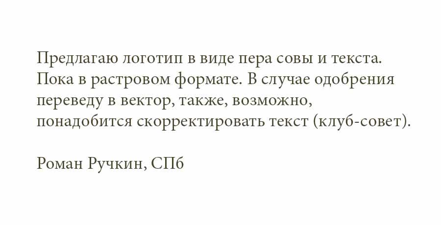 Разработка логотипа Совета (Клуба) заслуженных юристов Российской Федерации фото f_4635e3ee03d64b42.jpg