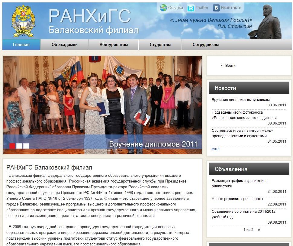 Балаковский филиал РАНХиГС