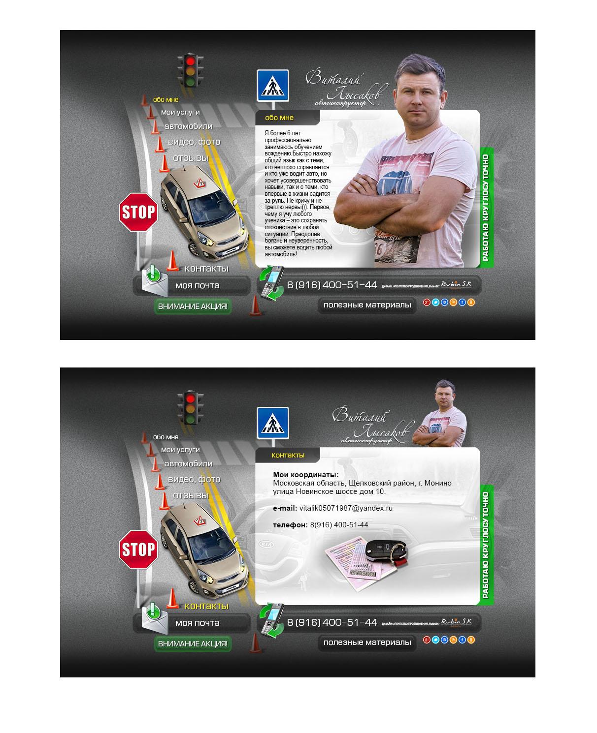 сайт автовит.рф. личный сайт автоинструктора