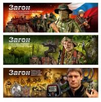 серия баннеров для сайта Загон