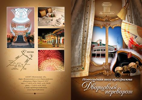 Новогодний буклет «Империал Hotel»