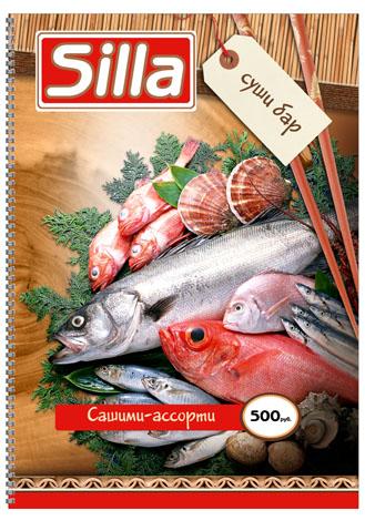 Суши-бар «Silla» дизайн обложки меню