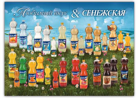 Завод газированных напитков «Бобылево»(ра зворот)