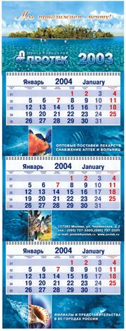 Квартальный календарь Центр Внедрения «Протек»
