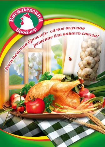 Фирма по производству куриной продукции «Васильевка»