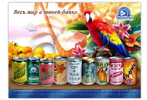 Календарь Завода слабоакогольных напитков «Эталон - М&raqu