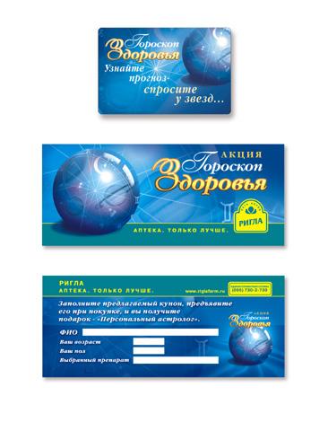 Сеть аптек «Ригла» акция «Гороскоп Здоровья&ra