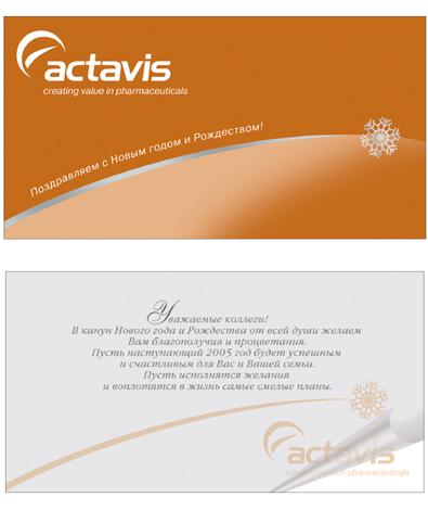 Фармкомпания Actavis