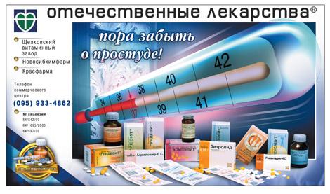Щелковский витаминный завод (модуль)
